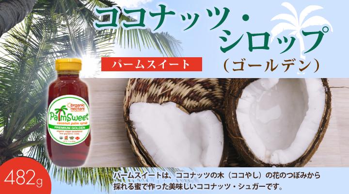 ココナッツ・シロップ