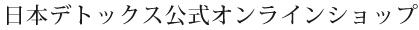 日本デトックス公式オンラインショップ