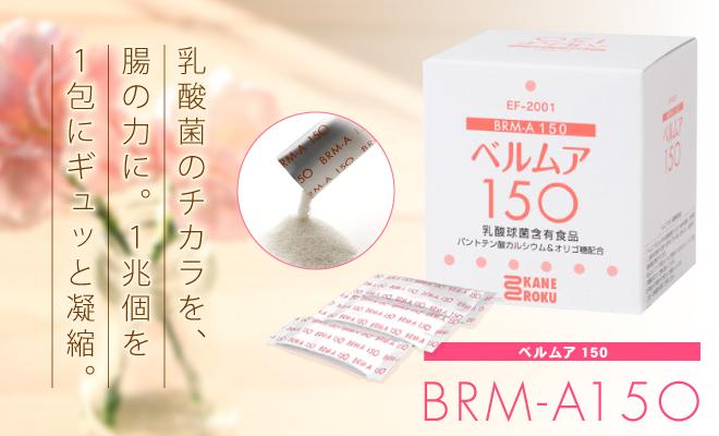 ベルムア150