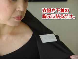衣服や下着の胸元に貼るだけ。